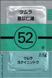ツムラ 薏苡仁湯 エキス顆粒(医療用)