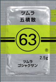 ツムラ 五積散 エキス顆粒(医療用)