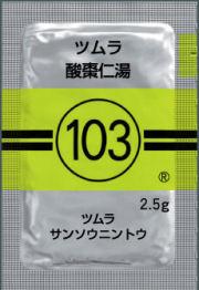 ツムラ 酸棗仁湯 エキス顆粒(医療用)