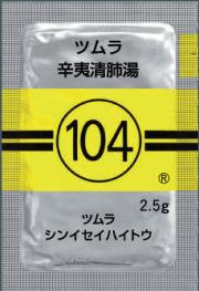 ツムラ 辛夷清肺湯 エキス顆粒(医療用)