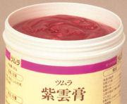 ツムラ 紫雲膏